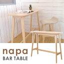 バーテーブル 木製 ナチュラル おしゃれ ハイテーブル キッチンテーブル テーブル カウンターテーブル カウンター 北欧 お洒落 120×4…