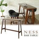 バーテーブル 木製 ブラウン おしゃれ ハイテーブル キッチンテーブル テーブル カウンターテーブル カウンター 北欧 お洒落 120×45 …