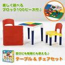 【送料無料】キッズテーブルセット テーブルセット テーブル ...