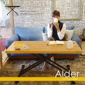 【昇降テーブル】天然木アルダー材を使用 重厚な天板で大人気! 昇降テーブル リフトテーブル 木製 ★アルダーリフティングテーブル(ライトブラウン)【送料無料】 北欧 おしゃれ 人気 家具