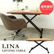 昇降テーブル 昇降式テーブル リフトテーブル リフティングテーブル 120 無垢 木製 北欧 テーブル 高さ調節 おしゃれ ★リナリフティングテーブル(LBR)【02P06Aug16】