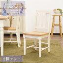 ダイニング チェア イス ダイニングチェア セット 食卓 食卓椅子 2脚セット 椅子 いす 木製 天然 無垢材 可愛い フレンチ カントリー 白 ホワイト おしゃれ ガーリー ラベンダー チェア Lavender (WH/BG)【送料無料】