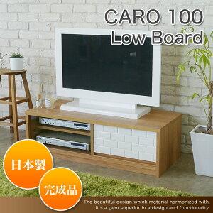 caro100ローボード(1個口/5才)
