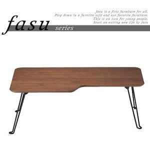 fasuリビングテーブル(ブラウン)