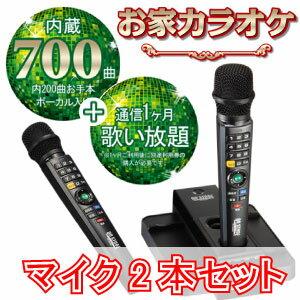 パーソナルカラオケワイヤレスカラオケ【オンステージ】PK-XA02W(K)&PK-XD201増設用ペアマイクセット
