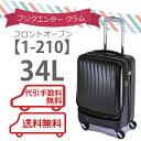 フリクエンター クラム スーツケース エンドー鞄 FREQUENTER CLAM フリークエンター 機内持ち込み 1-210 34L エンドー 鞄 フリーク エンター フリクエンタークラム 静音 キャ