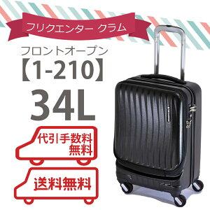 フリクエンター スーツケース エンドー FREQUENTER フリーク エンター 持ち込み
