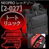 ビジネスリュック リュックサック ネオプロ レッドゾーン レッド ゾーン neopro red zone NEOPRO REDZONE ビジネスバッグ 39cm 2-027 エンドー鞄 エンドーカバン 紳士用バッグ 大学生 バッグ メンズ ビジネス トートリュック デイパック バックパック