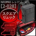 ビジネスリュック/リュックサック/スクエアリュック/ネオプロ レッドゾーン/レッド ゾーン/neopro red zone/NEOPRO REDZONE/2-0...
