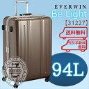 エバウィン スーツケース スーツ ケース ビーライト ビー ライト EVERWIN BE LIGHT 68cm 31227 94L エバウィンスーツケース エバウィンビーライト エバイン エヴァイン