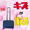 サンコー スーツケース SUNCO ACTIVE CUBE AC02-37 33L スーツ ケース アクティブキューブ サンコースーツケース サンコー鞄 サンコー 鞄 ビジネスキャリーバッグ サンコー の スーツケースサンコー キャリー バッグ