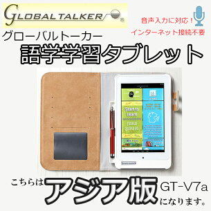 グローバルトーカー グローバル タブレット