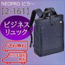 エンドー鞄 ネオプロ ピラー ビジネスリュック NEOPRO Pillar ネオプロピラー リュックサック トートリュック リュック 40cm エンドーカバン 2-161 紳士用バッグ リュック サック デイパック ビジネス エンドー 鞄