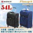 サンコー スーツケース ソフトキャリーバッグ ソフトスーツケース スーツ ケース サンコー鞄 SUNCO フィノキシーエス フィノキシーS フィノキシー エス Finoxy-S Finoxy S FN