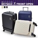 サンコースーツケース スカイマックス S サンコー  スーツケース  スーツ ケース アクティブ サンコー鞄 SUNCO SKYMAX S 機内持ち込み スカイマックスS SKYMAX-S SAAS-FO 37L 50cm サンコースカイマックス スカイマックスエス SAASFO アクティブキューブ