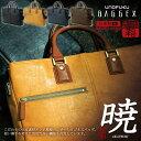 バジェックス ビジネスバッグ 暁 BAGGEX アカツキ AKATSUKI 40cm 豊岡鞄 豊岡製鞄 豊岡 かばん 国産 日本製 ウノフク 23-0574 出張 バッグ 1泊 鞄 メンズ 紳士用バッグ バジェックスビジネスバッグ かばん