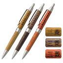 三菱鉛筆「ピュアモルト」シリーズ名入れ代※筆記具本体を別途ご注文下さい