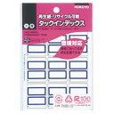 【メール便対応】コクヨ タックインデックス(リサイクル可能) 大 青 タ-E22B