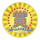 【メール便対応】オキナ パリオシール メダルシール 10片入 PS1311