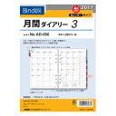 【メール便対応】日本能率協会 2017年4月始まり バインデックス ダイアリーリフィール AD-056 月間ダイアリー3 A5サイズ