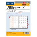 【メール便対応】日本能率協会 2017年4月始まり バインデックス ダイアリーリフィール AD-057 月間ダイアリー4 A5サイズ