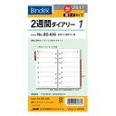 【メール便対応】日本能率協会 2017年4月始まり バインデックス ダイアリーリフィール BD-036 2週間ダイアリー1 バイブルサイズ