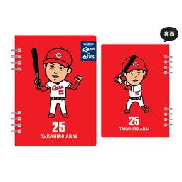 【メール便対応】丸天産業 カープ A6ミニノート 新井貴浩選手 CP-AN-010