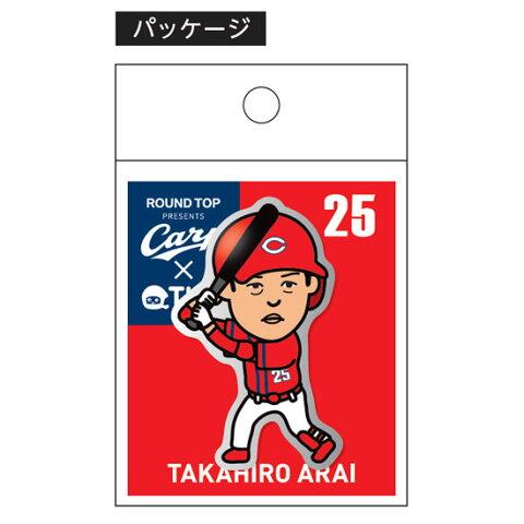 【メール便対応】丸天産業 カープ 樹脂盛りシール 新井貴浩選手 CP-JS-010