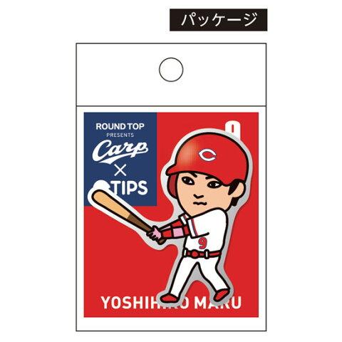 【メール便対応】丸天産業 カープ 樹脂盛りシール 丸佳浩選手 CP-JS-006