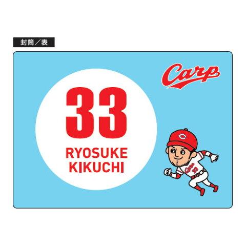 【メール便対応】丸天産業 プラスティックレターセット 菊池涼介選手 CP-PR-002