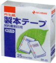 【メール便対応】ニチバン 製本テープ ホワイトタイプ(契約書割印用)BK-25 契印ホワイト