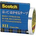 【メール便対応】3M Scotch はってはがせるテープ 大巻(12mm×30m) 811-3-12