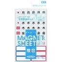 【メール便対応】マンモス マグネットシート(曜日)小 MMS-05