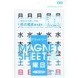ショッピングマンモス 【メール便対応】マンモス マグネットシート(曜日)大 MMS-06