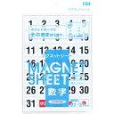 【メール便対応】マンモス マグネットシート(数字)大 MMS-08