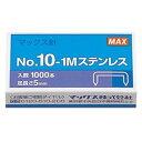 【メール便対応】マックス ホッチキス針小型10号シリーズ用 No.10-1Mステンレス 1,000本×1箱
