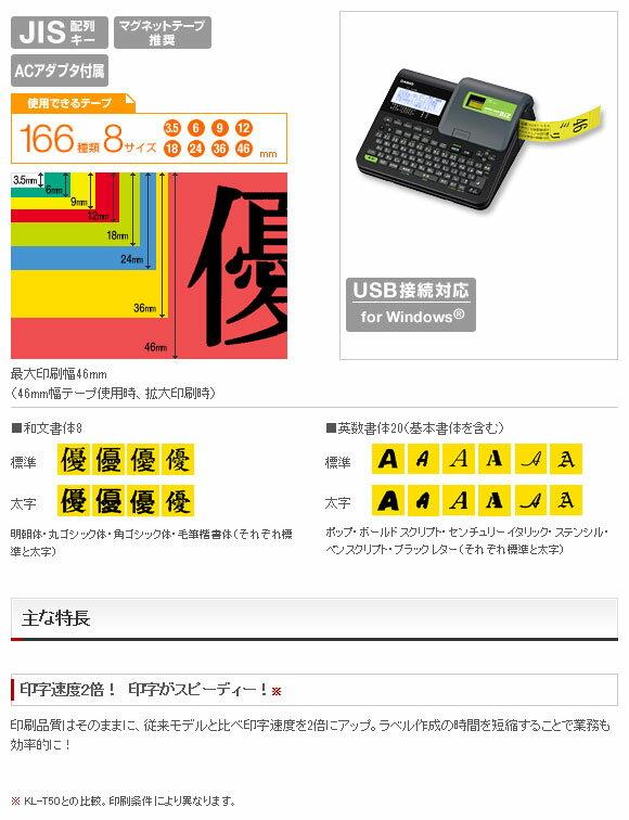 【送料無料】カシオ ネームランド KL-V460の紹介画像2