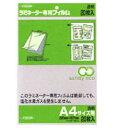 【メール便対応】マンモス ラミネーター専用フィルム20枚パックA4サイズ用 LF-20-A4