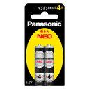 【メール便対応】パナソニック マンガン乾電池 ネオ黒 単4形2個パック R03NB/2B