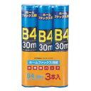 【メール便不可】ホームファックス用紙 お買得パック 3本入 B4 257mm×30m 芯内径0.5インチ