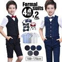 フォーマル4点セット ベスト 半袖シャツ ズボン 蝶ネクタイ発表会 入学式 子供スーツ
