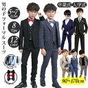 即納 子供 スーツ/お得なスーツ7点セット 男の子 子供スーツ 男の子 フォーマル タキ