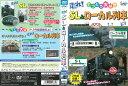 drh00557 てつどう大好き 走れ!SL&ローカル列車 2in1 中古 DVD
