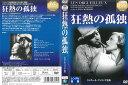 drh00772 狂熱の孤独 中古 DVD