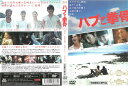 drh01847 ハブと拳骨 中古 DVD
