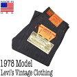 Levi's Vintage リーバイス ビンテージ クロージング 1978 501 JEANS RIGID 501XX 1978年モデル リジッド アメリカ製