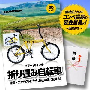 A3パネル付目録 シボレー 20インチ折りたたみ自転車