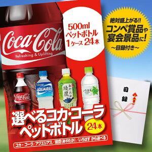 選べるコカ・コーラ製品ペットボトル 1ケース24本