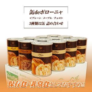 パンの缶詰缶deボローニャ12缶セット2
