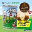 缶deボローニャ おもしろゴルフシリーズ ホールインワン編(...